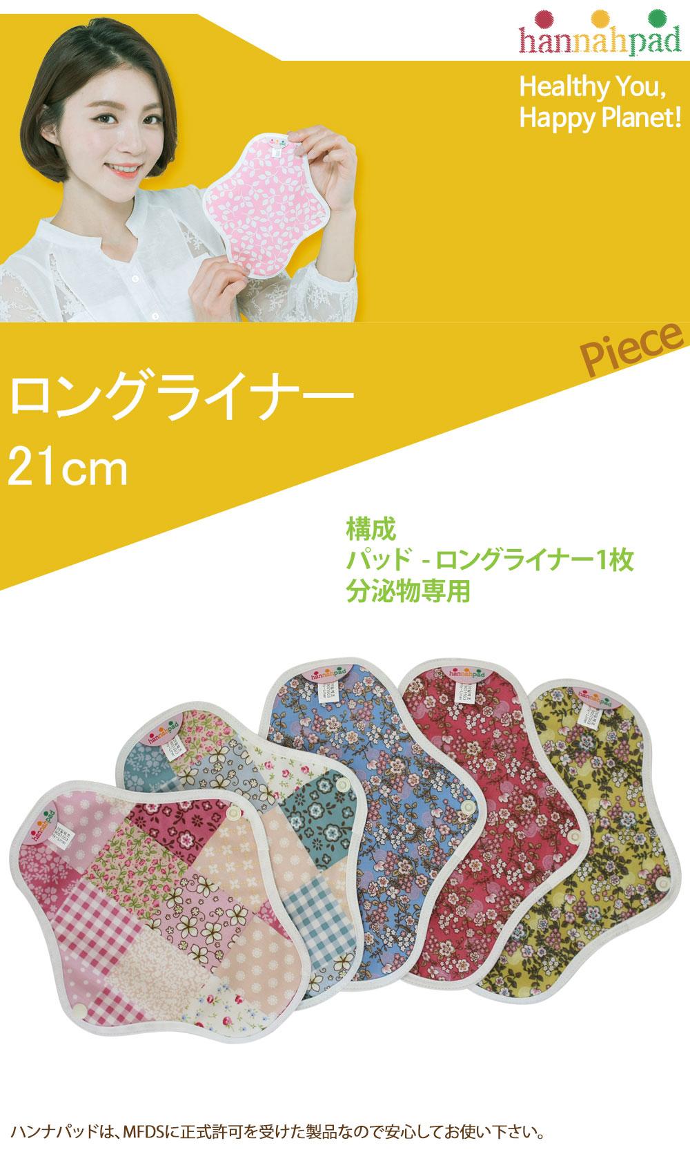 布ナプキン おりもの Panty-Liner 21Cm(厚さ:厚手)オーガニック布ナプキン 生理用品 有機栽培綿 月経布 布ナプキン オーガニックコットン