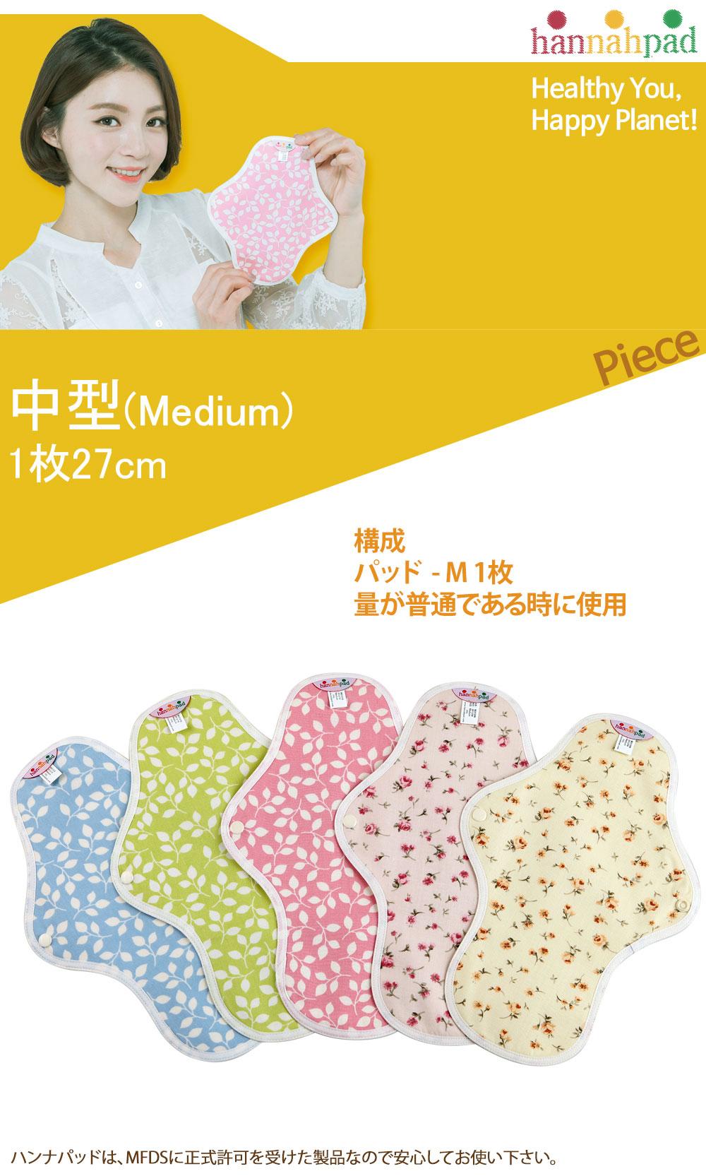 布ナプキン おりもの Medium 27Cm(厚さ:厚手)オーガニック布ナプキン 生理用品 有機栽培綿 月経布 布ナプキン オーガニックコットン