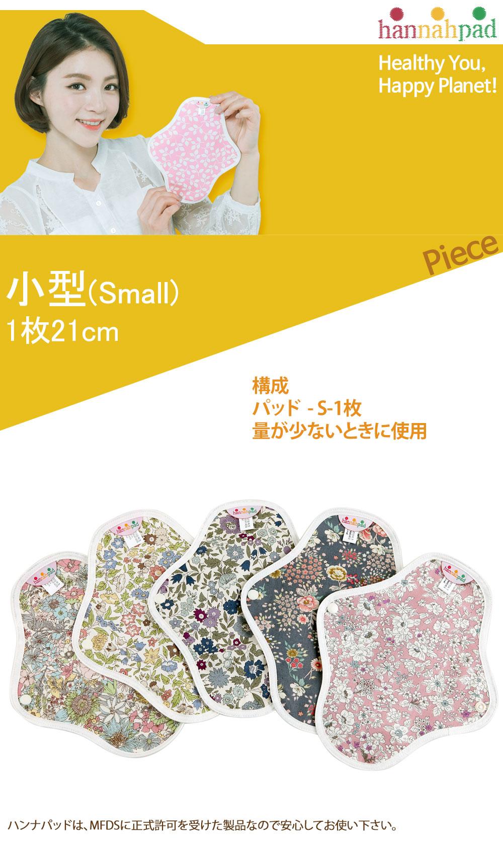 布ナプキン おりも の Small 21Cm(厚さ:厚手)オーガニック布ナプキン 生理用品 有機栽培綿 月経布 布ナプキン オー ガニックコットン