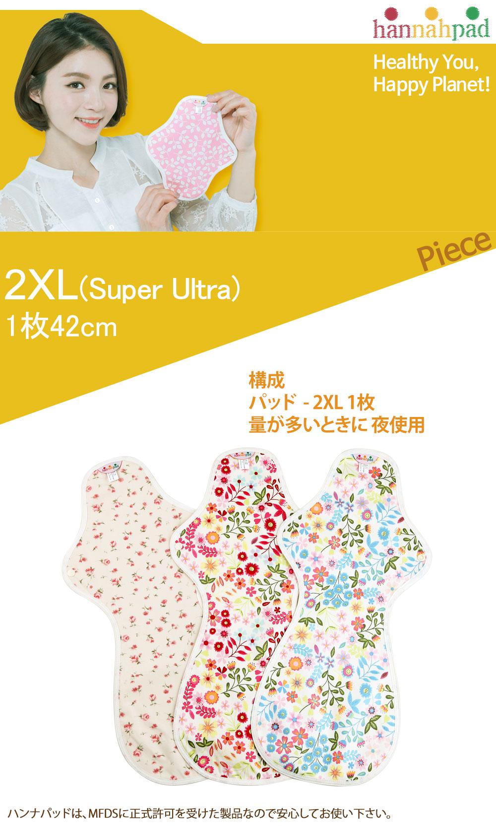布ナプキン おりもの 重い日 Super-Ultra overnight42cm (厚さ:厚手) オーガニック布ナプキン 生理用品 有機栽培綿 月経布 布ナプキン オーガニックコットン