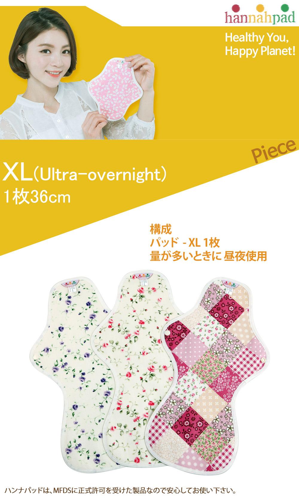 布ナプキン おりもの 重い日 Ultra overnight36Cm(厚さ:厚手)オーガニック布ナプキン 生理用品 有機栽培綿 月経布 布ナプキン オーガニックコットン
